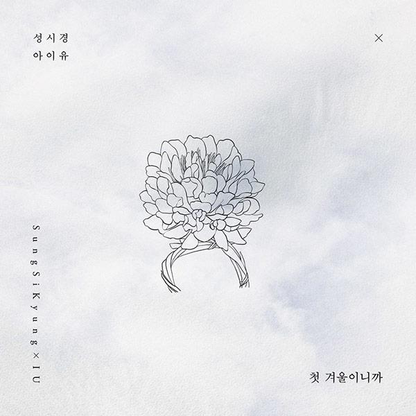Vì là mùa Đông đầu tiên (Sung Shi-kyung, IU)