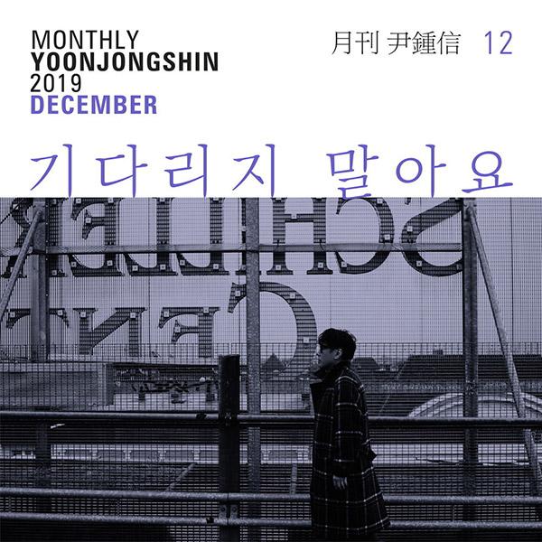 Nguyệt san Yoon Jong-shin 2019 – Số tháng 12 (Yoon Jong-shin)