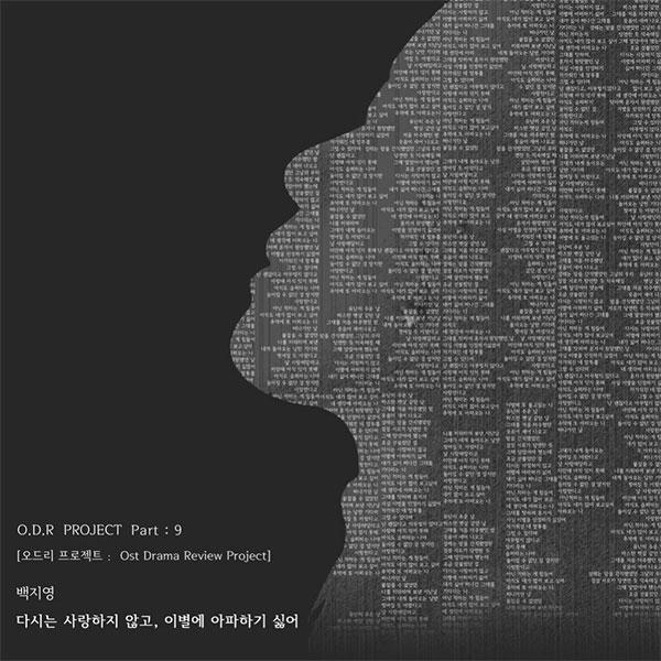 Em sẽ không yêu nữa, em ghét nỗi đau khi chia ly (Baek Ji-young)