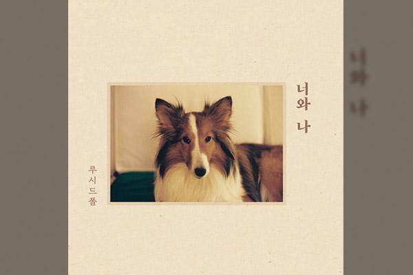 « Toi et Moi », 9e opus officiel de Lucid Fall