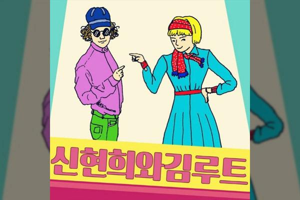 [Shin Hyun Hee & Kim Route] de Shin Hyun Hee y Kim Route