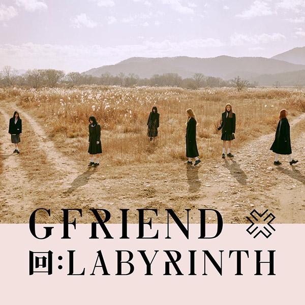 回:LABYRINTH (GFRIEND)