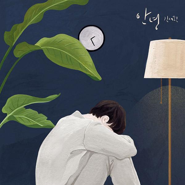 Tạm biệt (Kim Jae-hwan)