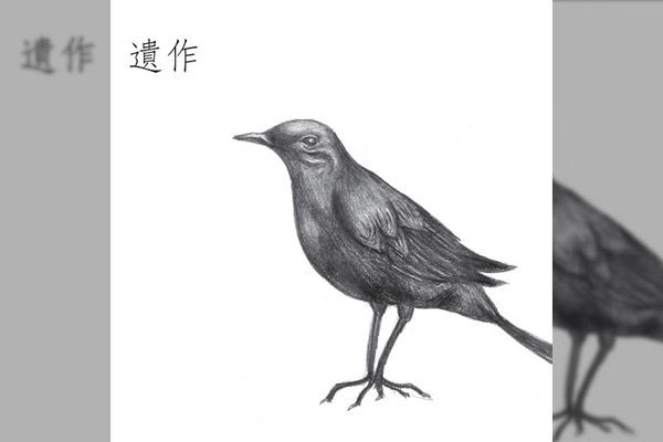 [Obra póstuma] de Cho Jung Chi