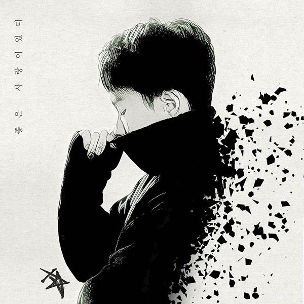 Tình yêu đẹp (Lim Han-byul)