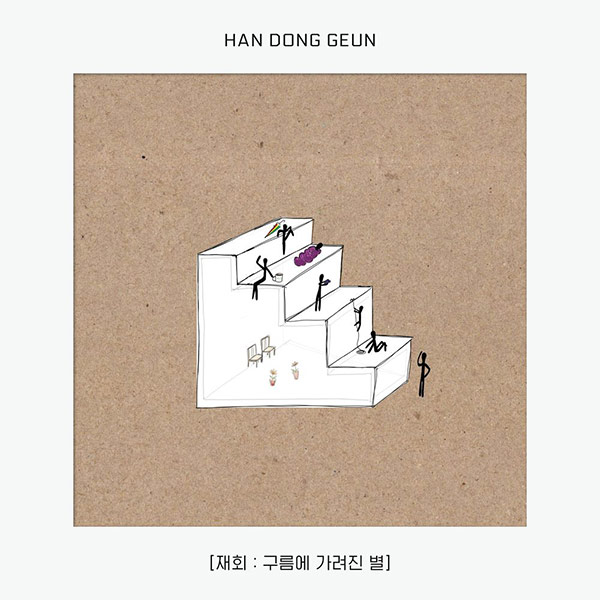 Tái ngộ : Sao ẩn trong mây (Han Dong-geun)