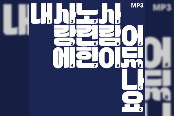 [Acaso hay algún experto en sus propios amores] de Jang Gi Ha y Los Rostros