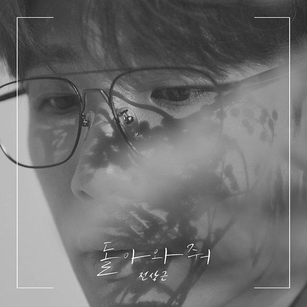 Xin hãy quay về bên anh (Jeon Sang-keun)