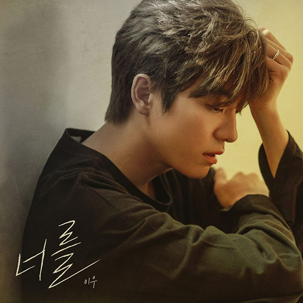 Em (Lee Woo)