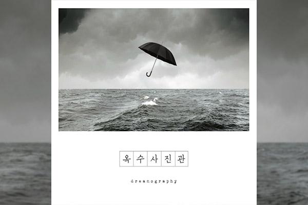 [Dreamography] de Oksudong Sajingwan