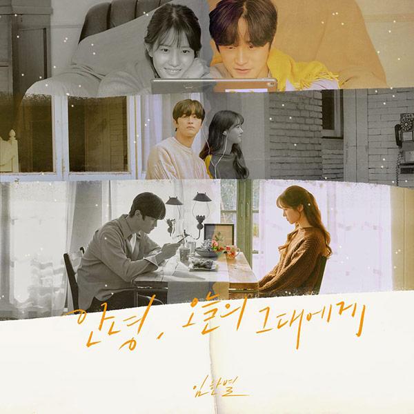 Chào em, cô gái ngày hôm nay (Lim Han-byul)