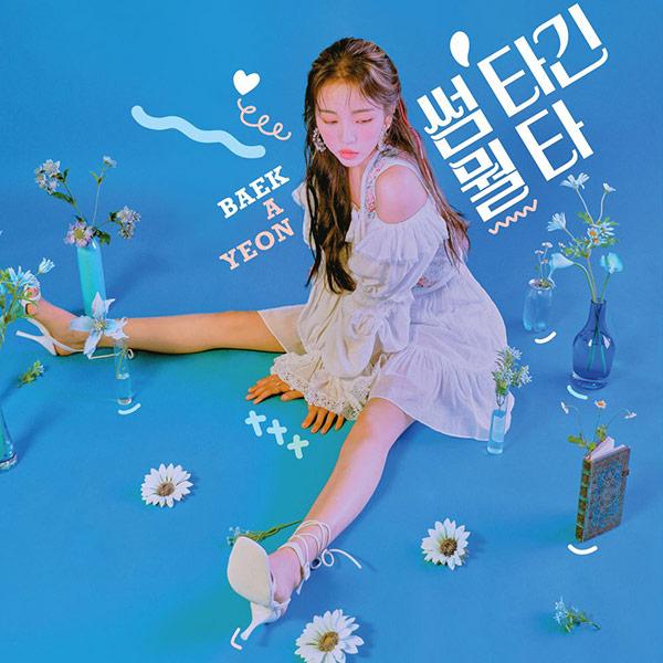 Thính gì mà thính (Baek Ah-yeon)