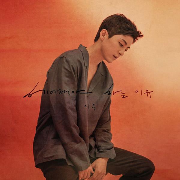 Lý do chia tay (Lee Woo)
