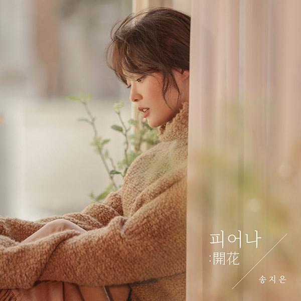 Khai hoa (Song Ji-eun)