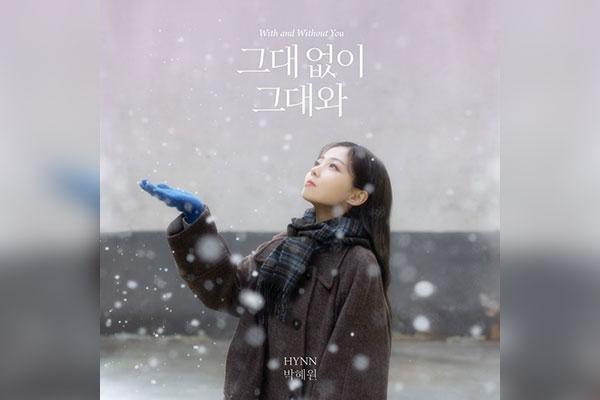Có anh và không có anh (HYNN) (Park Hye-won)