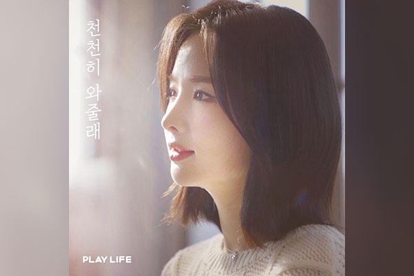 PLAY LIFE MUSIC Pt.3 (Sol-ji)