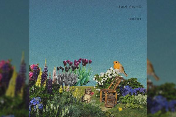 « Lyrical 2 - Pieces of You »,  nouveau mini-album de Sweden Laundry