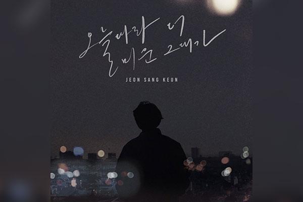 Hôm nay anh nhớ em, người anh oán hận (Jeon Sang-keun)
