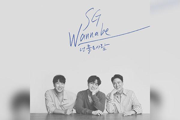 Bạn là người tuyệt vời (SG Wannabe )