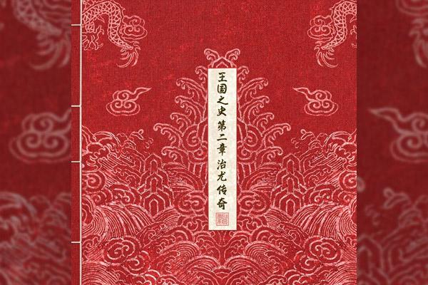 « HISTORY OF KINGDOM : PART 2. CHIWOO », 2e mini-album de Kingdom