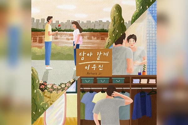 Anh sẽ mang đi (Lee Mu-jin)