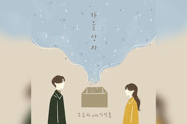 Chiếc hộp mùa thu (Jo Yu-ri)