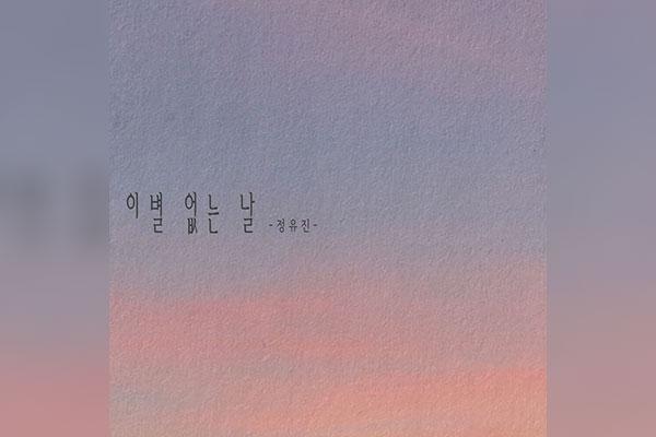 Ngày không chia ly (Jeong Yu-jin)