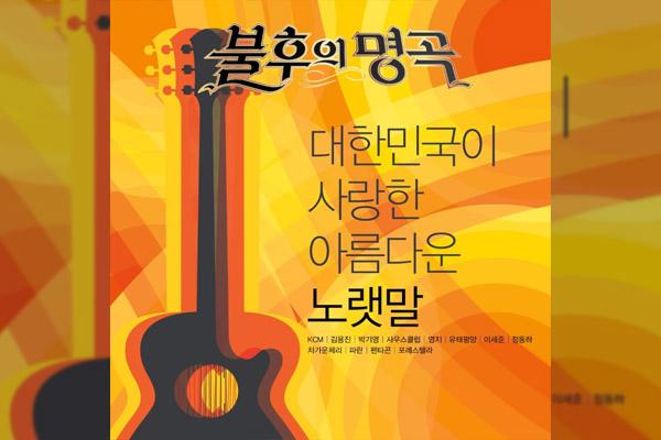 « Immortal Songs : Singing the Legend » consacré aux chansons aux belles paroles