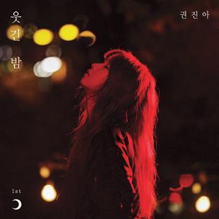 Kwon jin-ah