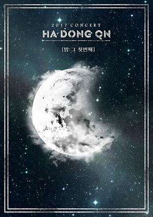 Ha Dong-gyun se produira sous le titre « Nuit : la première »