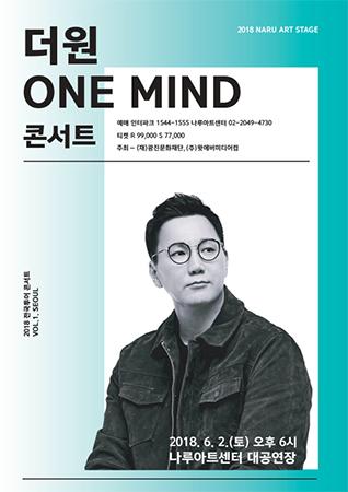 The One se produira à Busan dans le cadre de sa tournée nationale