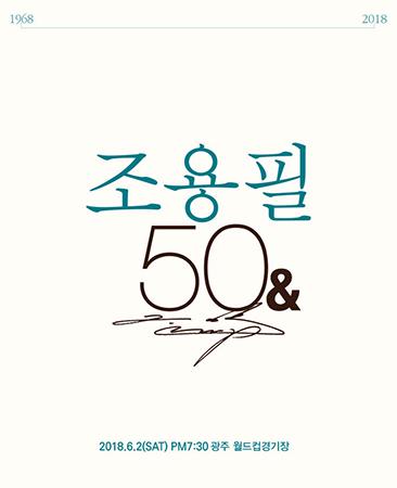 Jo Yong-pil célébrera le 50e anniversaire de ses débuts à travers sa tournée nationale