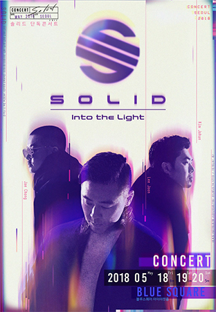 "2018 Solid Concert ""Into the Light"""