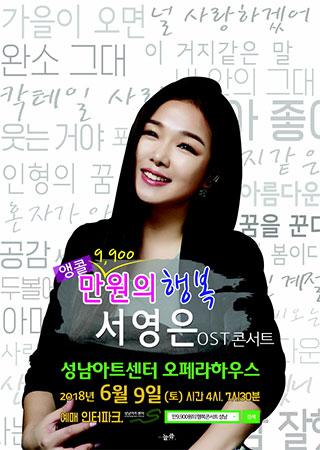 Seo Young-eun donnera un concert à Seongnam