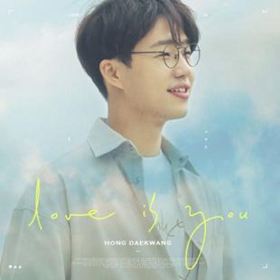 LOVE IS YOU (Hong Dae-kwang)