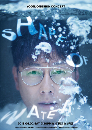 "2018 Yoon Jong-shin Concert ""Shape of Water"""