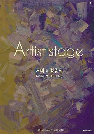 Gumy et Jeong Joon-il donneront conjointement un concert