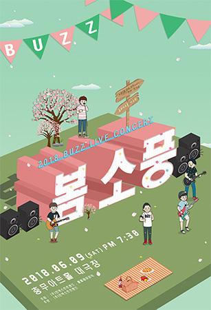 "2018 BUZZ Live Concert ""Spring Picnic"""