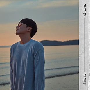 Vĩnh viễn (Sung Si-kyung)
