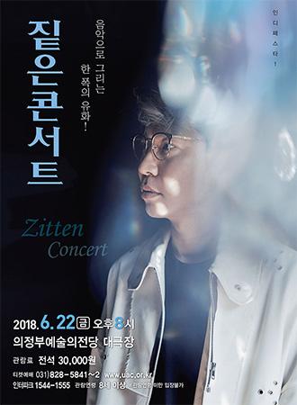 Zitten se produira à Uijeongbu