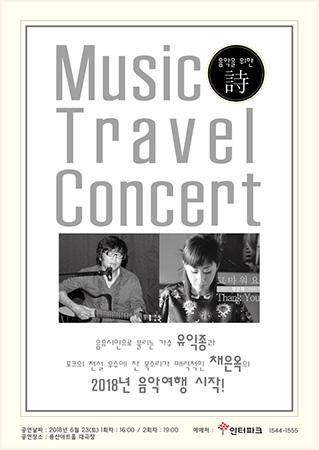 Yoo Ik-jong et Chae Eun-ok donneront conjointement un concert