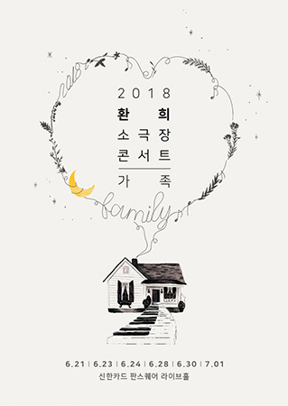 Hwanhee enthousiasmera le public sous le titre « Famille »