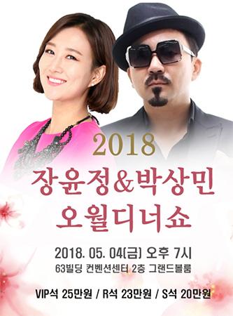 Jang Yoon-jeong et Park Sang-min se produiront ensemble