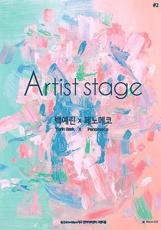 Baek Ye-rin et Penomeco donneront un concert à Daegu
