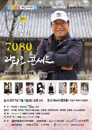« 7080 Radio Concert » en l'honneur du DJ Kim Gwang-han