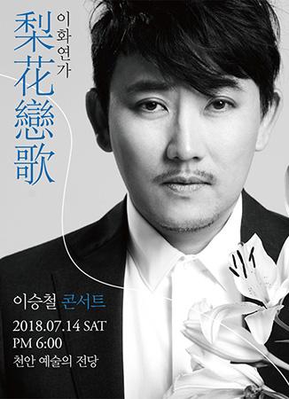 Lee Seung-chul enthousiasmera ses fans à Cheonan