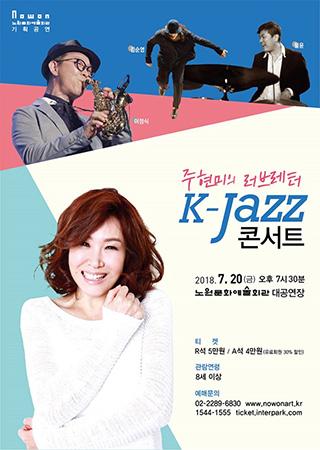 Joo Hyun-mi se produira à Séoul sous le titre « Love Letter »