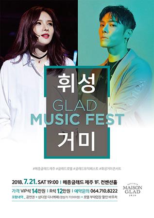 Wheesung et Gumy donneront conjointement un concert à Jeju