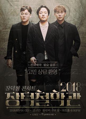 Le trio masculin Jang Deok Cheol en concert