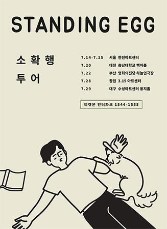 Standing Egg se produira à Busan sous le titre « Petit bonheur sûr »